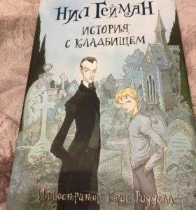 Книга «история с кладбищем»