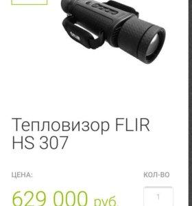 Тепловизор FLIR HS 307