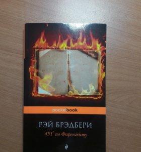 """Книга """"451° по Фаренгейту"""" Рэй Брэдбери"""