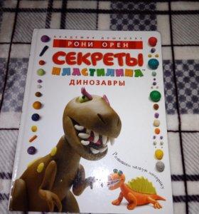 Книга пошаговая лепка динозавров из пластилина
