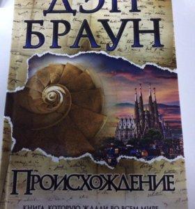 Книга брауна. происхождение