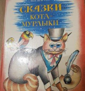 Сказки кота-мурлыки Вагнер
