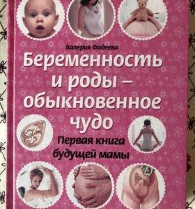 Книга беременность и роды