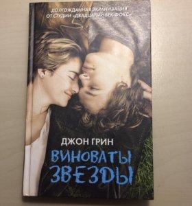 """Книга """"Виноваты звезды """""""