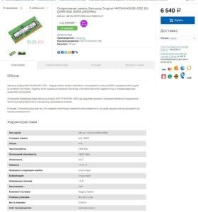 SO-DIMM DDR4 (2400) 8 Gb Samsung