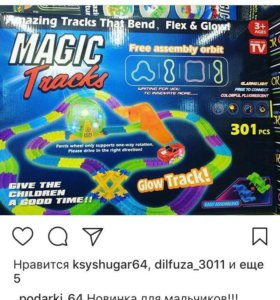 Трасса Magic Tracks🏎