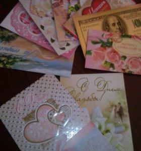 Конверты для денег и Открытки для свадьбы!