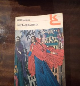 """Книга Н.М. Карамзин """"марфа-посадница"""""""