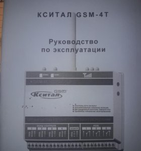 Сотовая система контроля отопительного оборудовани
