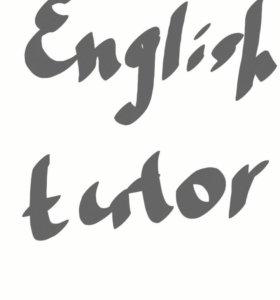 Репетитор по английскому для школьников