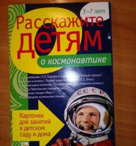 Расскажи детям о космонавтике