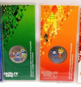 Комплект из 4-х монет 25 руб. Сочи цветные