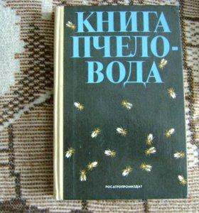 Книга пчеловода