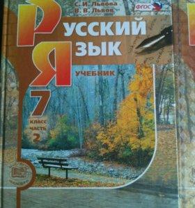 7 класс русский язык