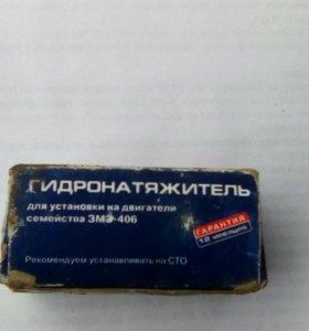Гидронатяжитель 405-406