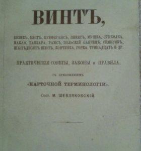 Репринтное издание книги ВИНТЬ