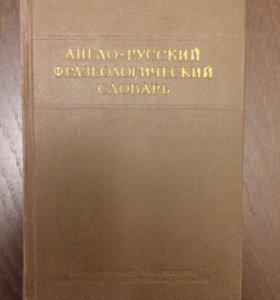 Англо-русский фразеологический словарь 1956 год