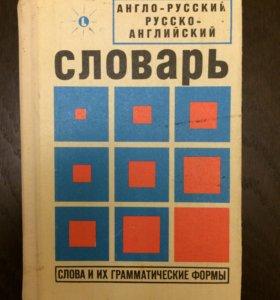 Англо-русский, русско-английский словарь 1993 год