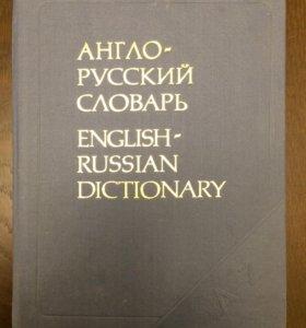 Англо-русский словарь Мюллер 1990 год