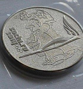 25 рублей Сочи 2014 .