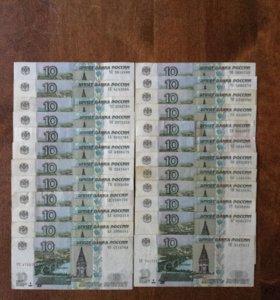 Банкнота 10 рублей мод 2004 года 29 купюр