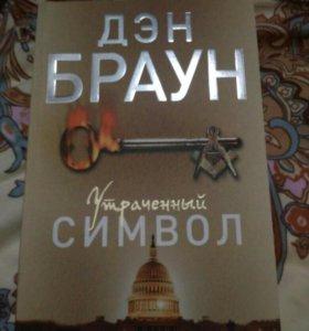 Книга Ден Браун