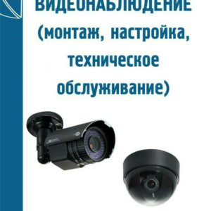 Видеонаблюдение, продажа и установка оборудование.