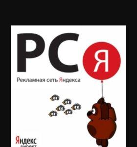Обучение настройке рекламы РСЯ в Яндексе за 4 дня.