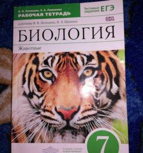Рабочая тетрадь к учебнику В. В. Латюшина,...