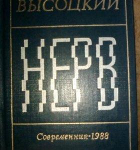 Книга Высоцкого Нерв 1988 г.