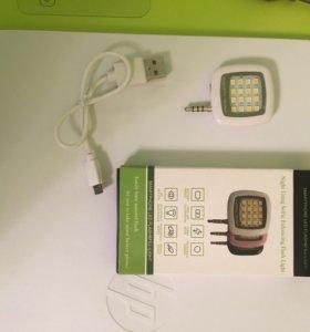Дополнительное освещение для смартфонов