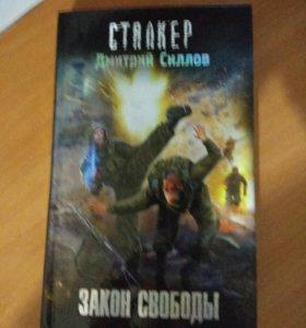 Книга серии сталкер