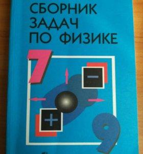 7-9 класс физика