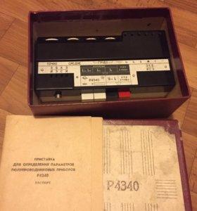 Приставка р4340