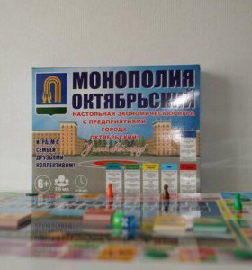 Монополия Октябрьский