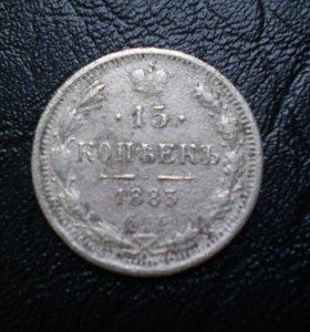 15 копеек 1883 спб дс F+ Оригинал Серебро