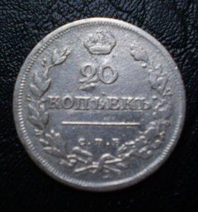 20 копеек 1815 спб мф VF+ Серебро Оригинал