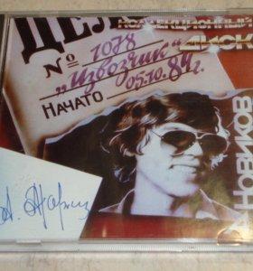 """Компакт-диск """"Извозчик"""" с автографом А.Новикова."""