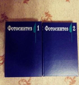 Фотосинтез в 2-х томах
