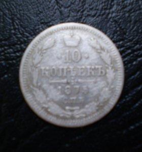 10 копеек 1875 спб нI VF Серебро
