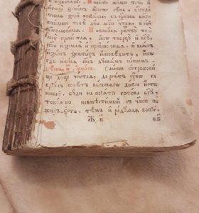 Продается древнее старославянское писание