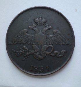 5 копеек 1831 ем VF- Редкий Оригинал Масон