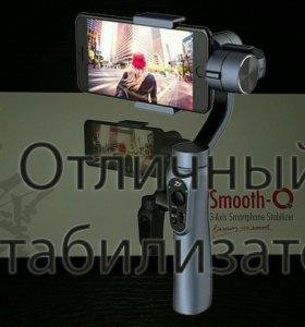 стабилизатор zhiyun Smooth-Q