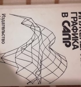 Книга для инженеров-конструкторов, про