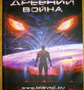 Книга ДРЕВНИЙ ВОЙНА