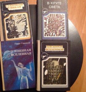 Сборник научно-фантастических произведений