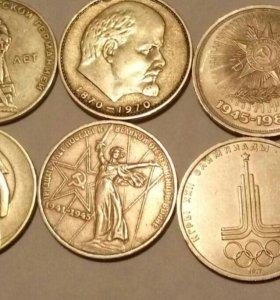 Монеты СССР юбилейные,