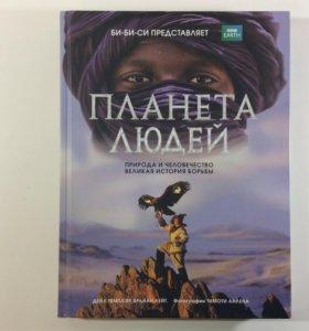 Энциклопедия Би-Би-Си «Планета людей»