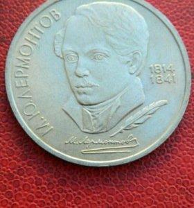 Монета 1 рубль юбилейный