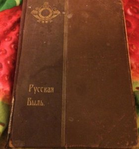 Книга Русская Быль